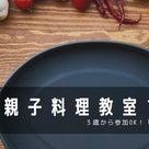 親子料理教室について〜20200505〜の記事より