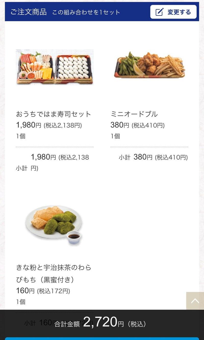 オードブル 寿司 は ま