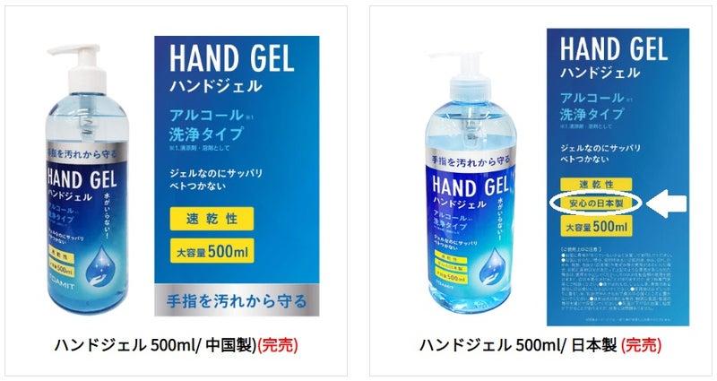 製 東亜 と 産業 違い ハンド の 製 日本 中国 ジェル