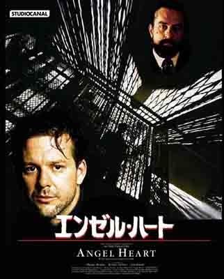 「エンゼル・ハート」 雰囲気抜群でジャンル不詳なホラー映画の先駆け ネタバレあり!
