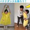 一緒に踊ろう!バナナダンスの画像