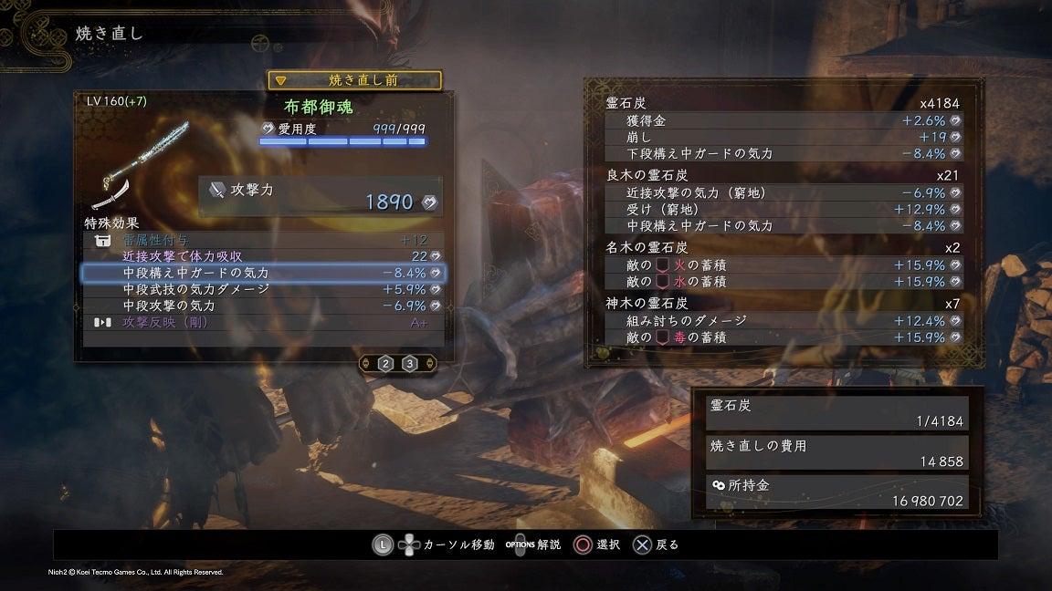 ビルド 仁王 2 薙刀 鎌