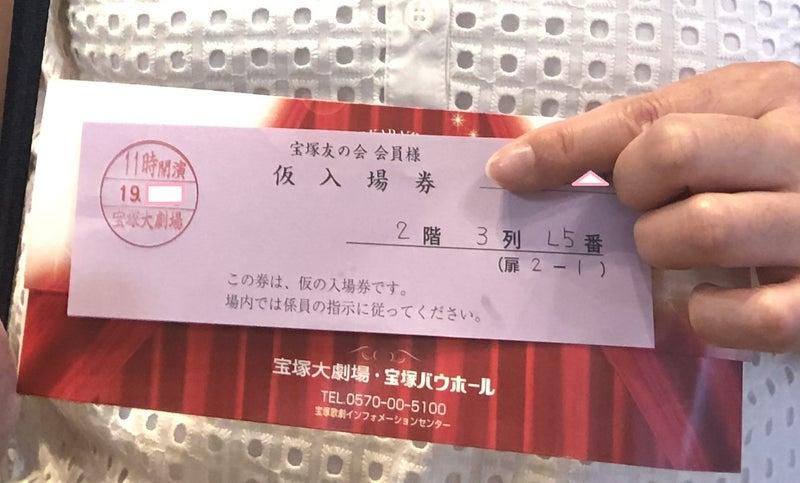 チケット 宝塚 宝塚 星組のチケット一覧│チケット流通センター