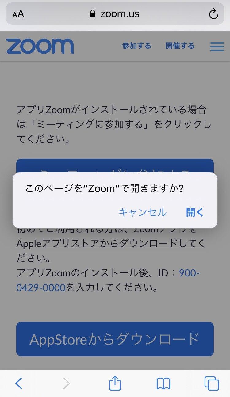 バレる Zoom スクショ