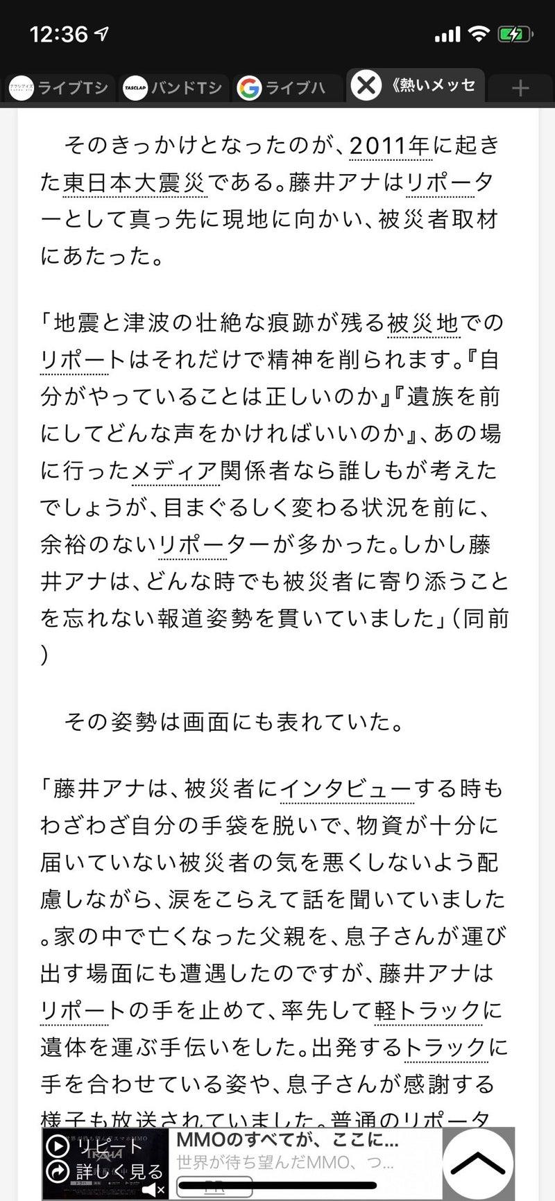アナ 名言 藤井