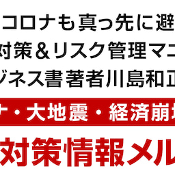 川島和正危機対策メルマガ