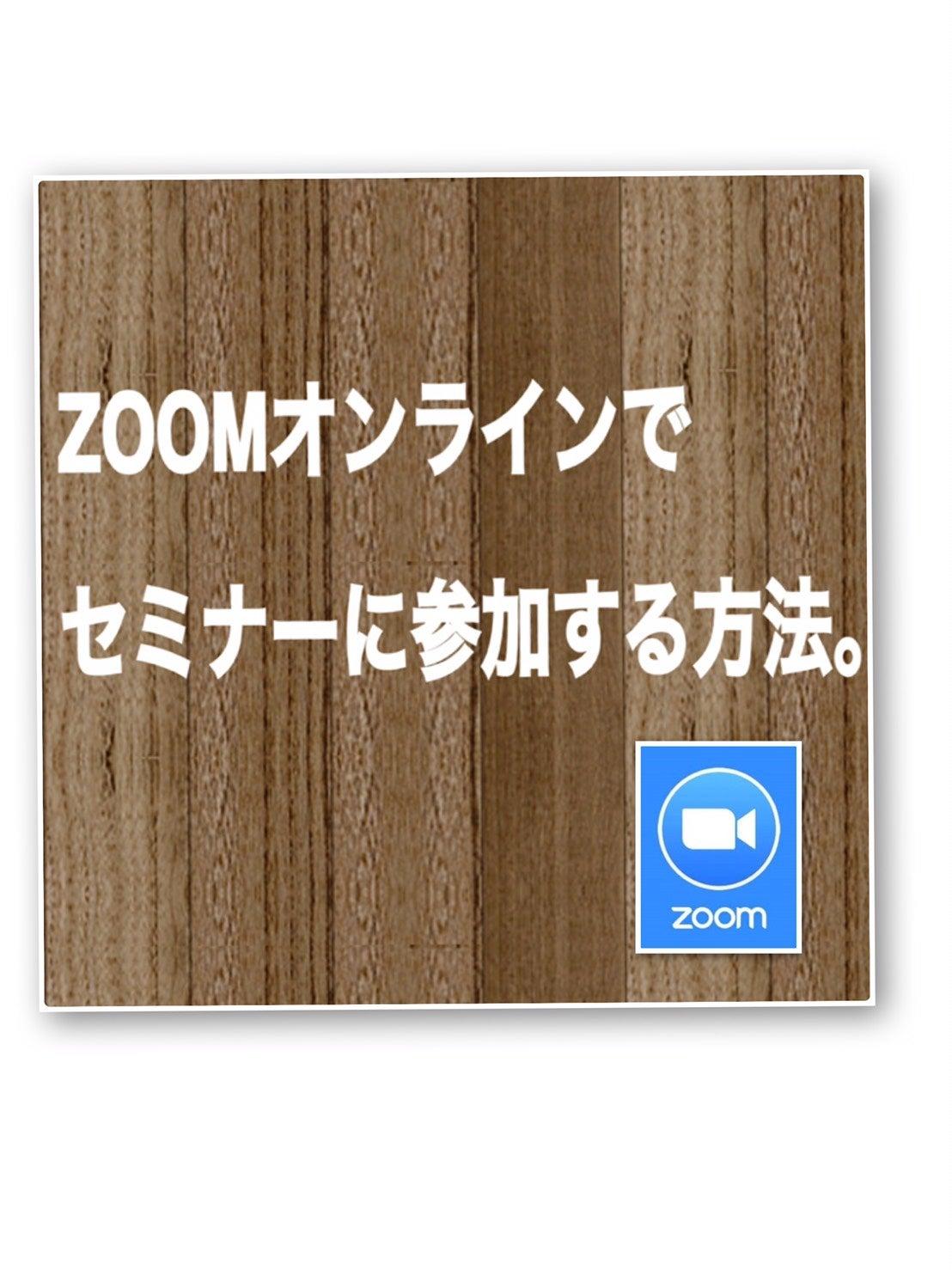 の 仕方 zoom 参加 の