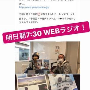 協力隊卒業!明日の朝7:30WEBラジオに出演☆の画像