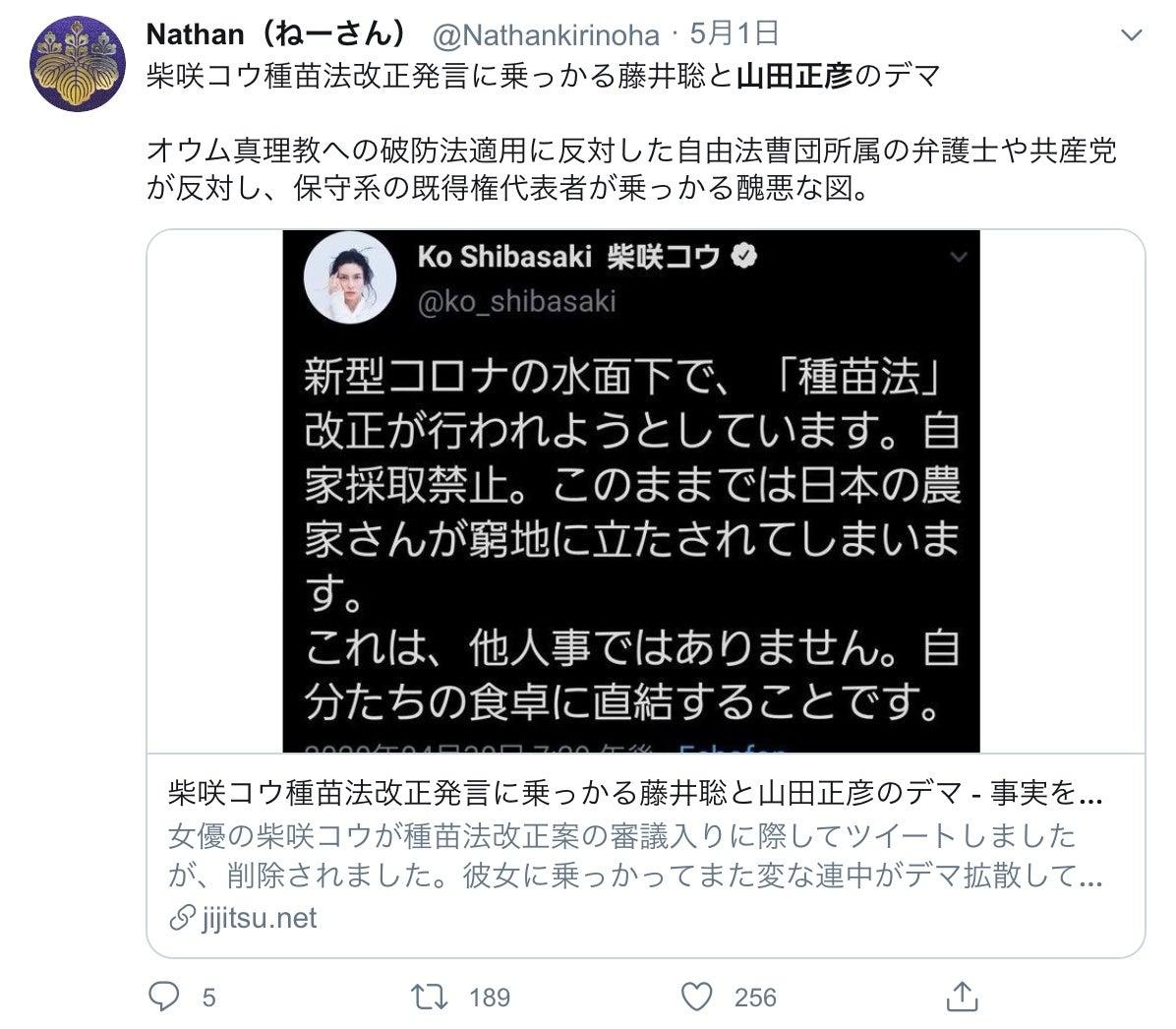 共産党 柴咲 コウ