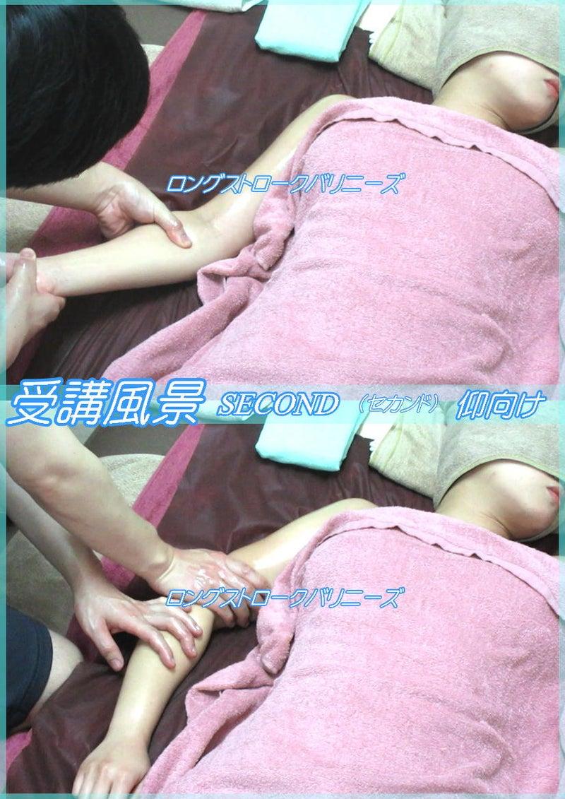 ロングストロークバリニーズ・レベル2【セカンド】18時間受講☆オイルマッサージスクール☆東京05