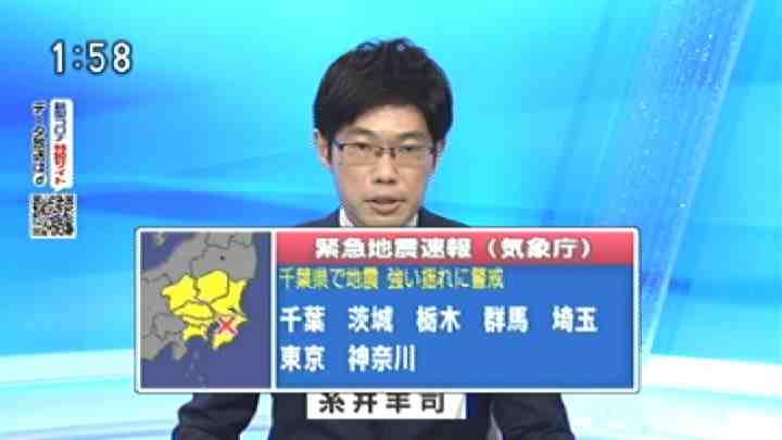 緊急地震速報>千葉市で震度4 | ニュース速報&地震情報ファイル
