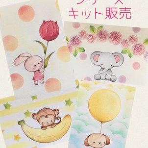 ♡OTAYORIシリーズ キット販売のご案内♡の画像