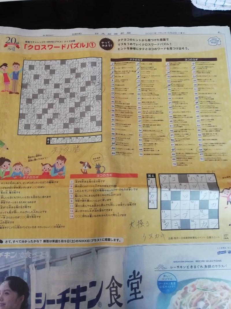 クロス 答え 日経 ワード