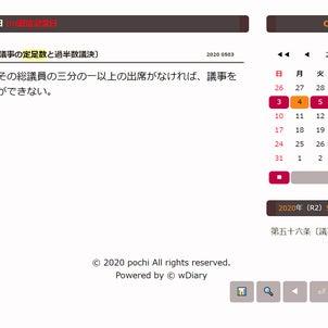 wDiaryで条文や約款のデータベース化の画像