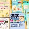 どうして漢字はむずかしい?漢字ぎらいな発達障害のあるお子さんへおすすめな教材紹介!の画像