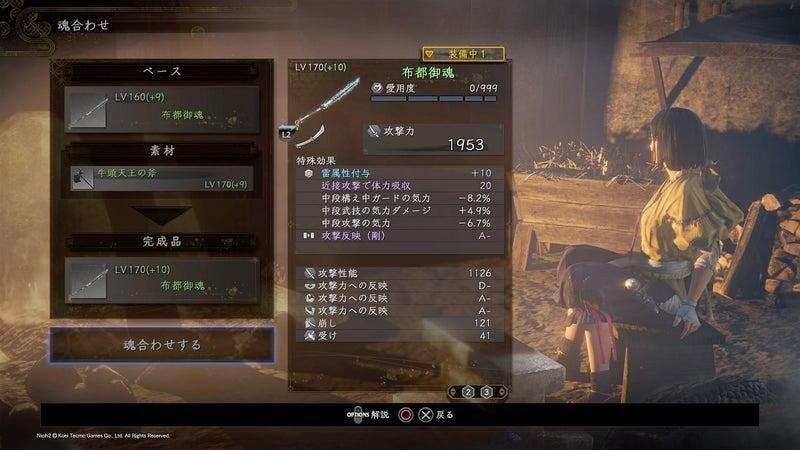 薙刀 鎌 ビルド 仁王 2