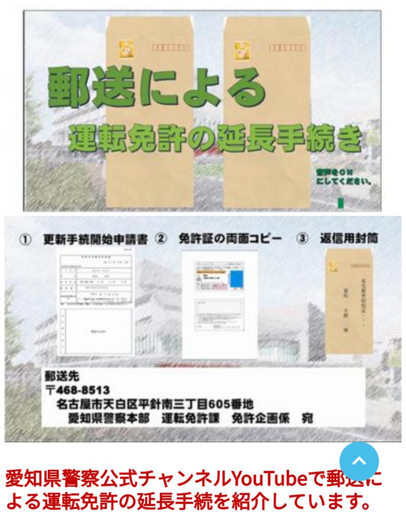 更新 延長 県 免許 愛知