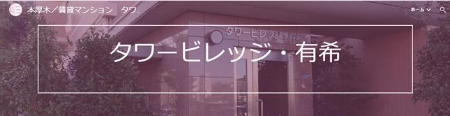 タワービレッジ・有希_website