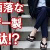 YouTube Channel!ファッションブランド×老舗革靴メーカーの雪駄!の画像