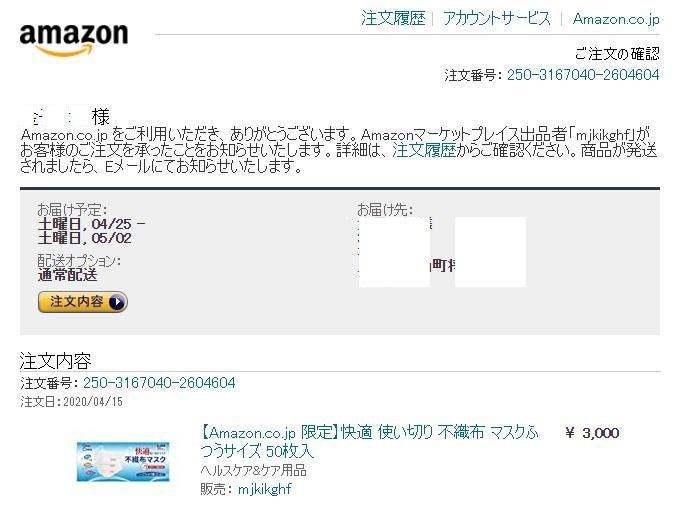 届か ない amazon 騙されないで!Amazonに関わる4つの詐欺と対処法を大公開