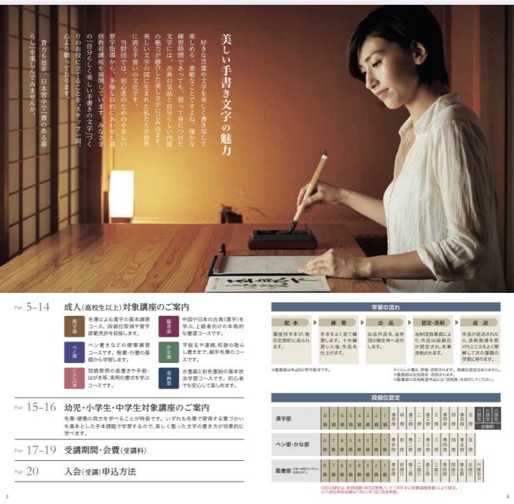 日本 習字 オンライン
