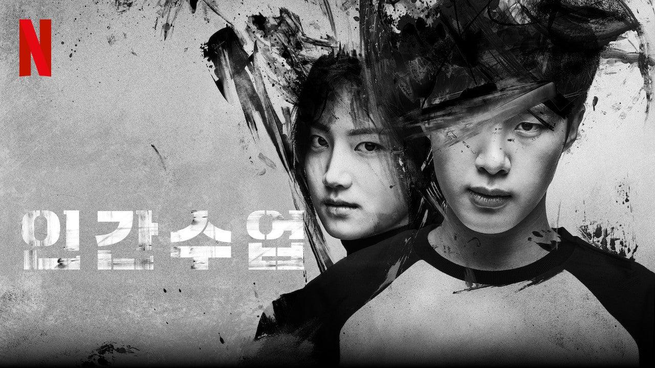 韓国ドラマ「人間レッスン」感想・レビュー | 布団の外は危ないから ...
