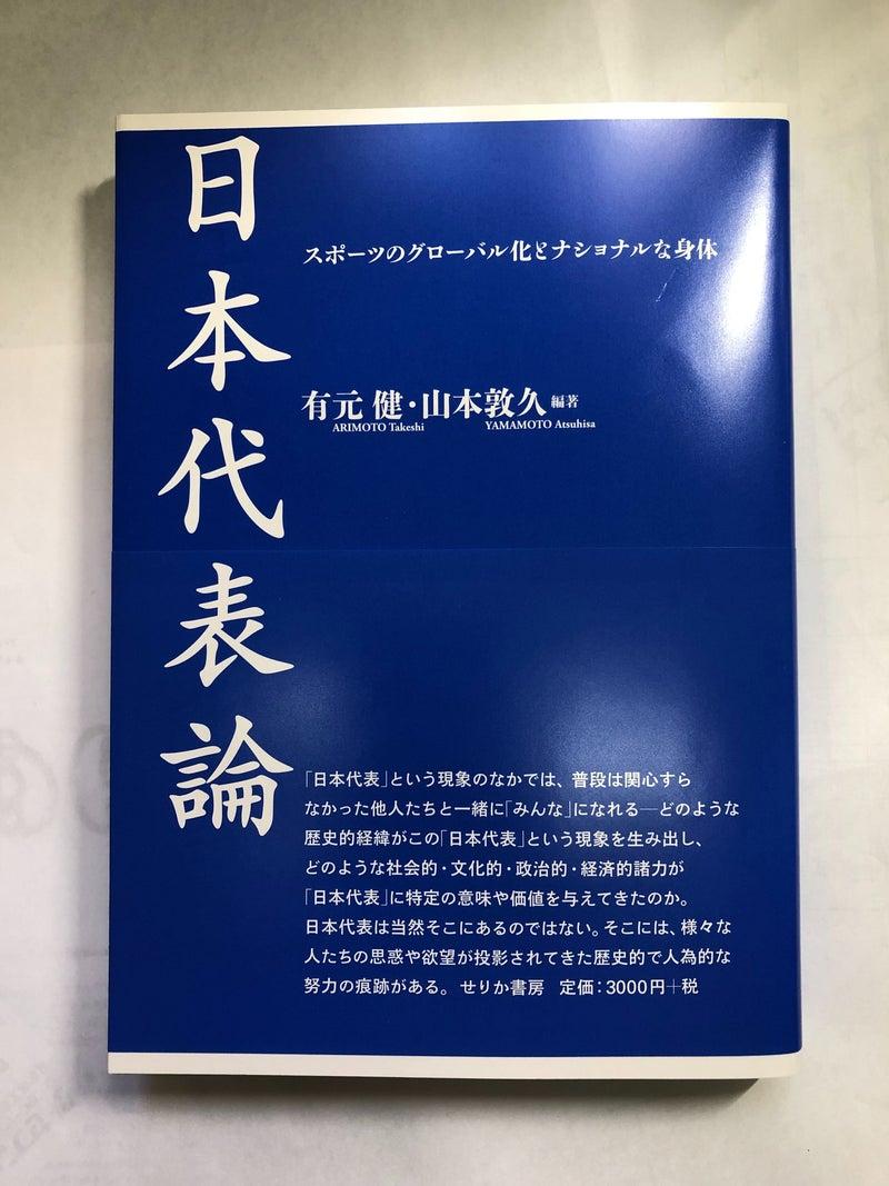 日本代表論