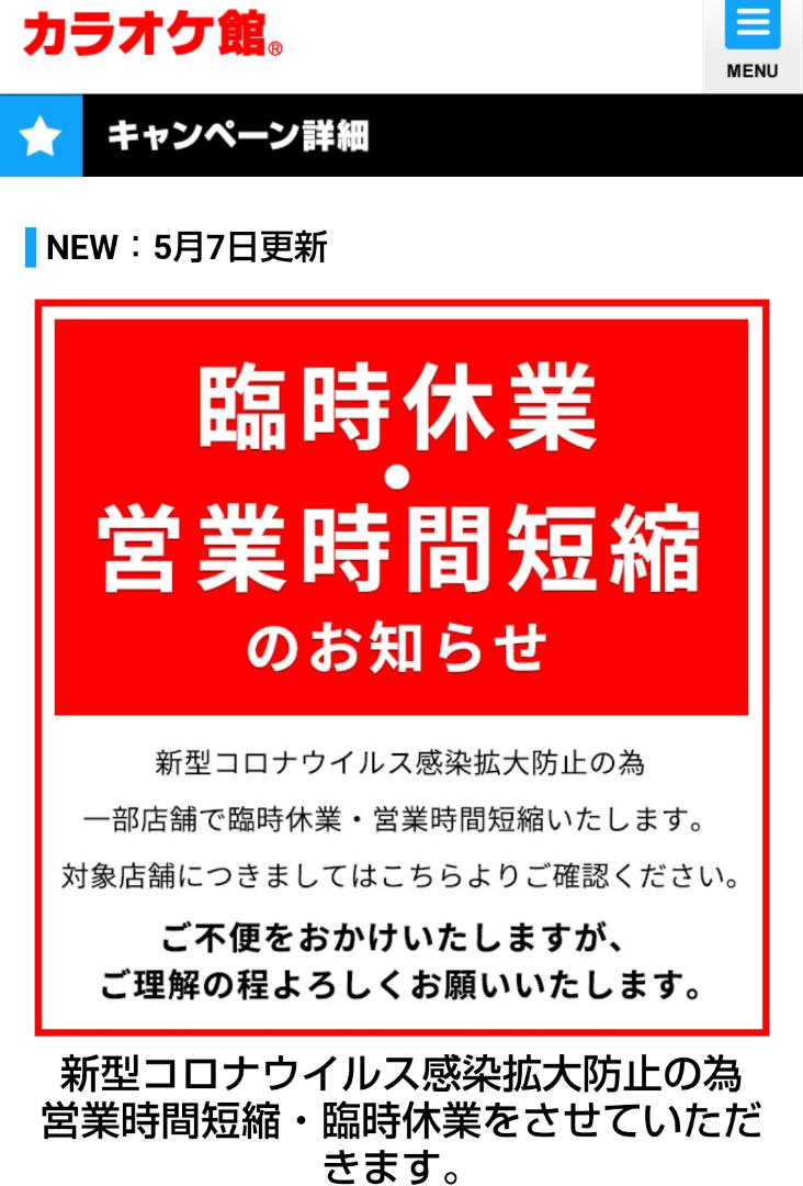 館 コロナ カラオケ カラオケボックスでお客側ができる新型コロナウイルスに感染しないための予防策?
