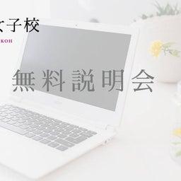 画像 【ご案内】「大人の女子校」オンライン無料説明会 の記事より 1つ目
