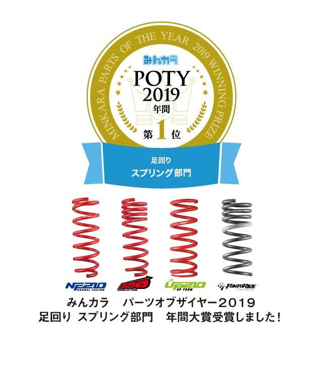 みんカラ パーツ オブザイヤー 2019  足回り スプリング部門 年間大賞
