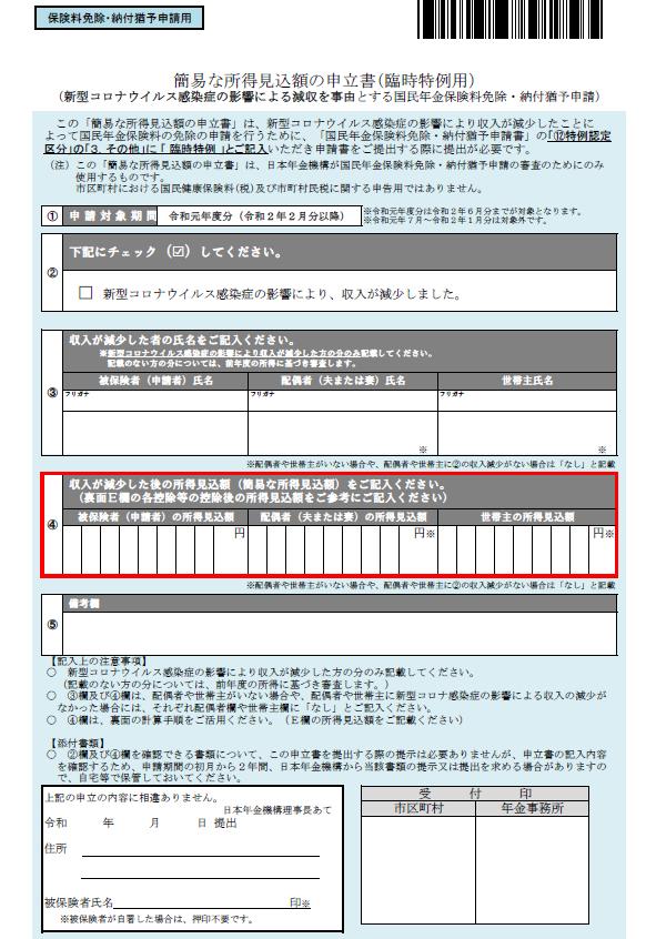 国民 年金 保険 料 免除 納付 猶予 申請 書