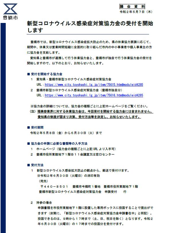 新型 コロナ ウイルス 愛知 県