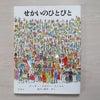 世界の多様性と出会う絵本「せかいのひとびと」(ピーター・スピアー作)の画像
