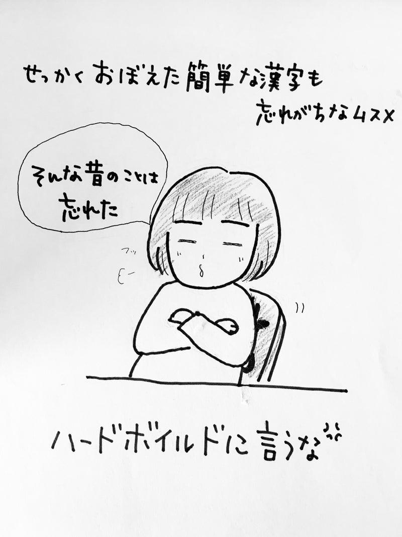 ちぎり 漢字 ぶっ