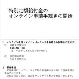 画像 横浜市における特別定額給付金(10万円)の申請手続きについて の記事より