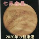 2020年(令和2年) 七赤金星の健康運と吉方凶方の記事より