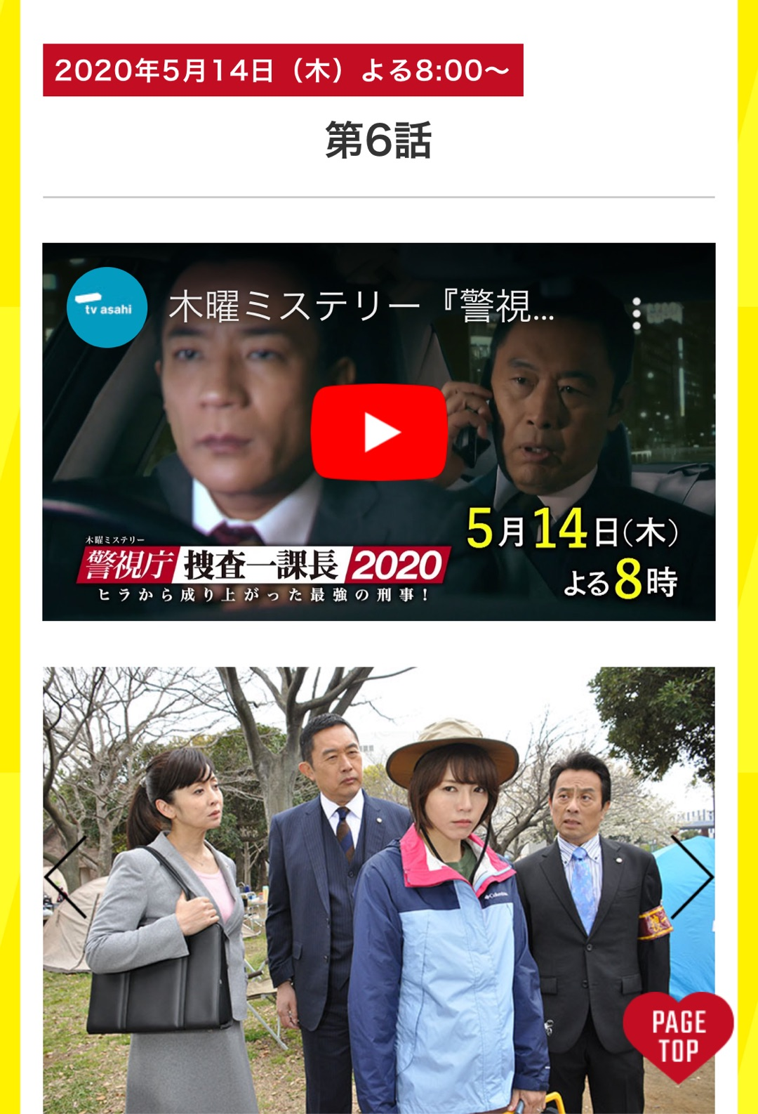 課長 ゲスト 一 捜査 2020