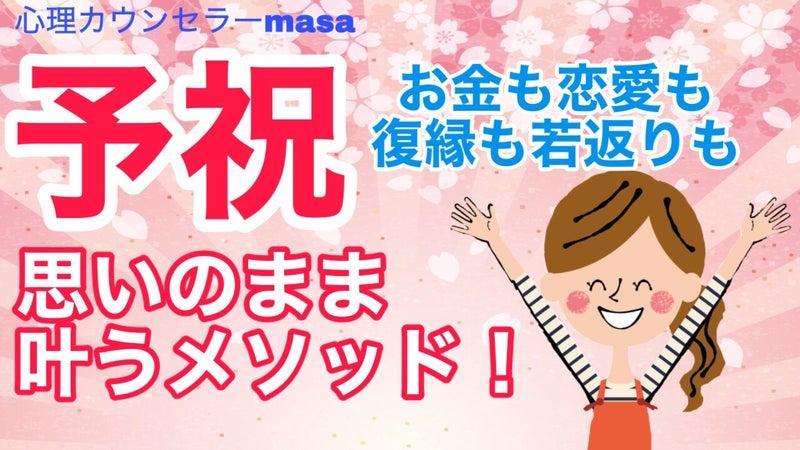 Masa 心理 カウンセラー