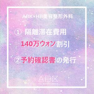 "ABK×HB美容整形外科""隔離滞在費用140万ウォン分""の割引イベントを開催!の画像"