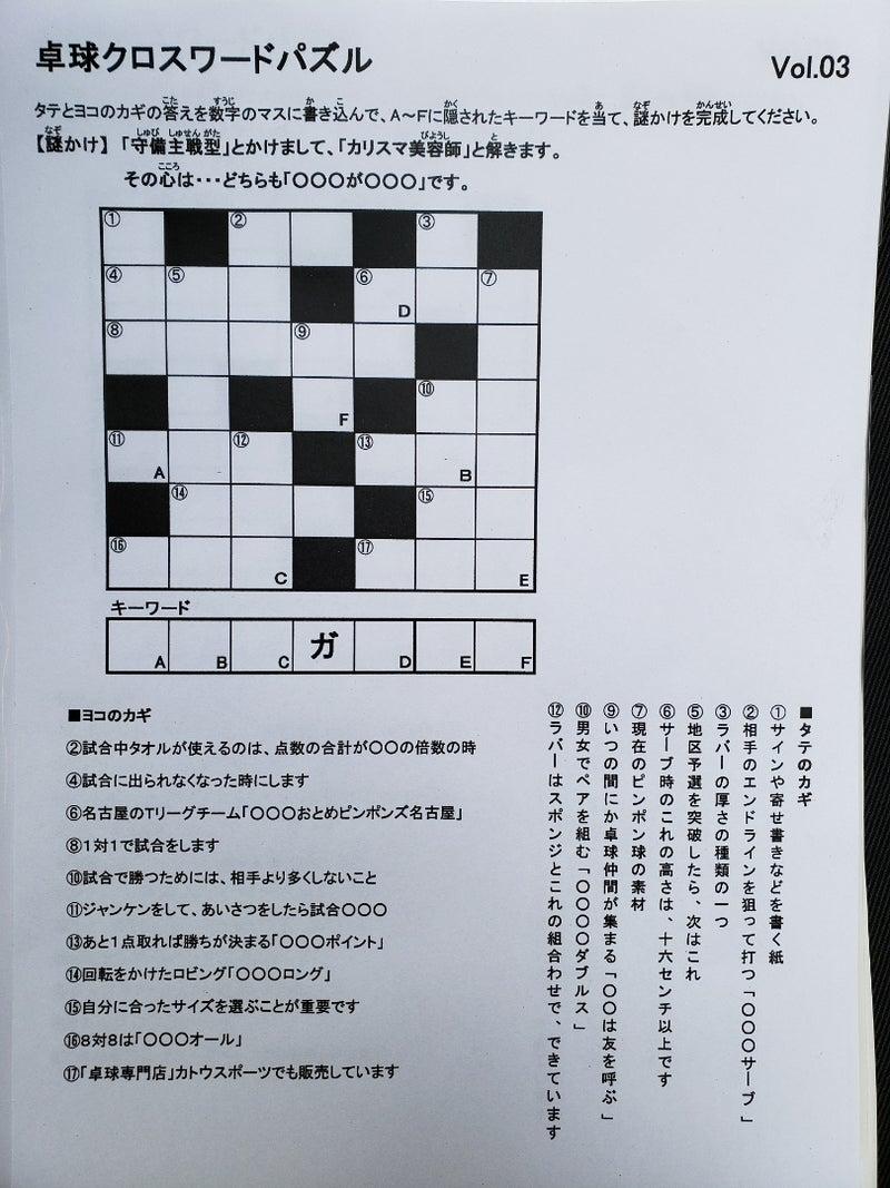 パズル クロス ワード