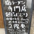羽咋の麺'sじむりに初入店