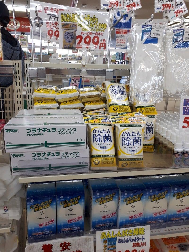 札幌 マスク 情報