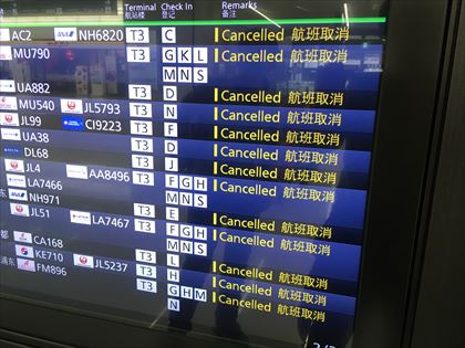 次々に減便、結構、キャンセルになる航空便