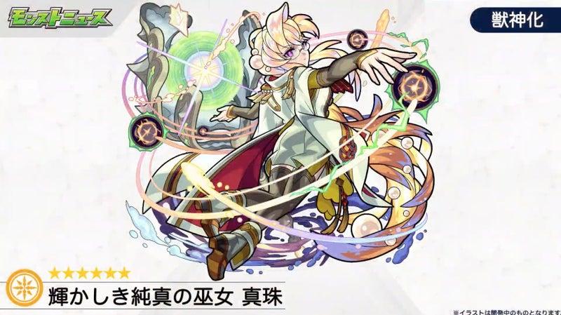 改 モンスト 獣 神化 【モンスト】獣神化改予想ランキング!【2021年6月最新予想】