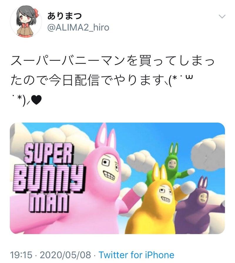 バニー マン iphone スーパー