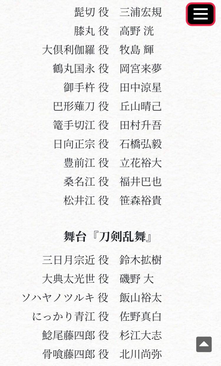 大 チケット 乱舞 刀剣 演練 ミュージカル『刀剣乱舞』 五周年記念