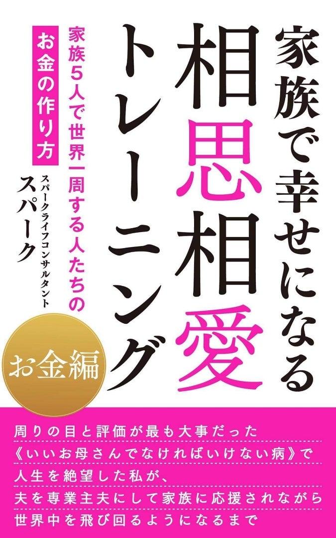 【終了企画】●お金の作り方電子書籍を無料プレゼント!!
