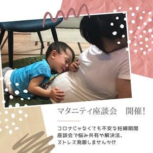 """""""【座談会&マタエク!】今、妊婦のあなた!コロナに負けないで!!""""の画像"""