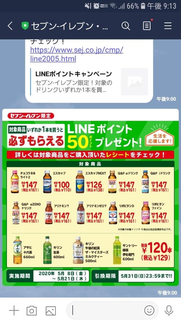 ポイント セブンイレブン キャンペーン line