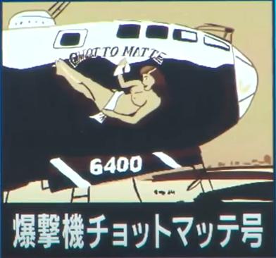 号 チョット マッテ 【雑記】「チョット マッテ